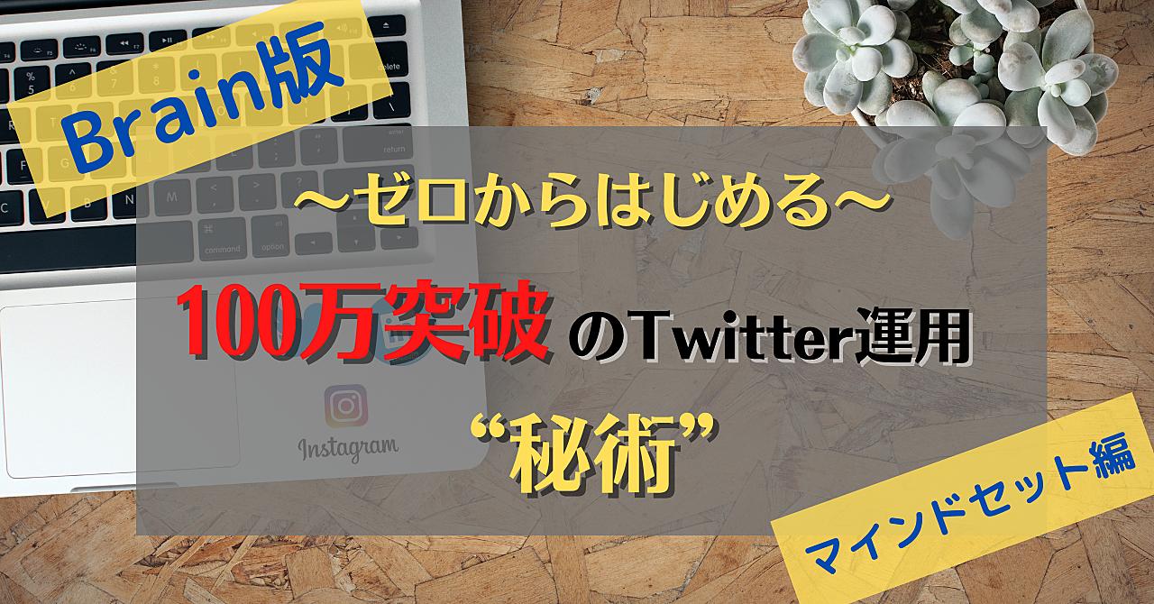"""【1時間のZoomコンサル付き!】〜ゼロから始める〜100万突破のTwitter運用 """"秘術"""""""
