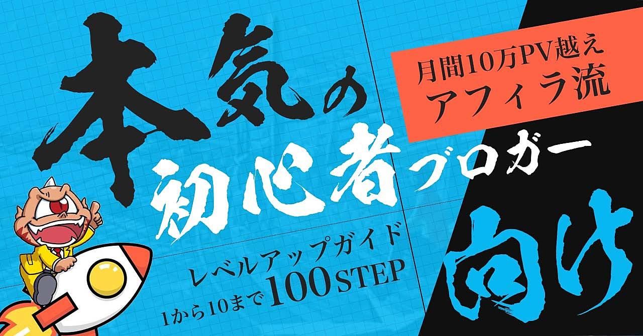 ブログ初心者レベルアップガイド100STEP【100,000字で完全解説】