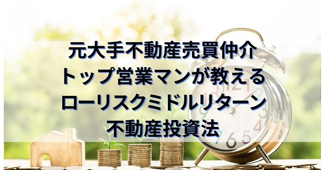 【元不動産売買トップ営業マンが教える】失敗しないローリスクミドルリターン不動産投資法