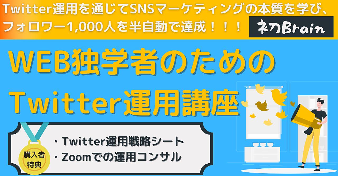 【フォロワー1,000人を半自動で達成】WEB制作者のためのTwitter運用講座