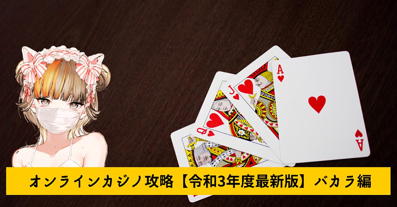 オンラインカジノ攻略法【令和3年度最新版】バカラ編 ※20万円分の限定プレゼント付き!