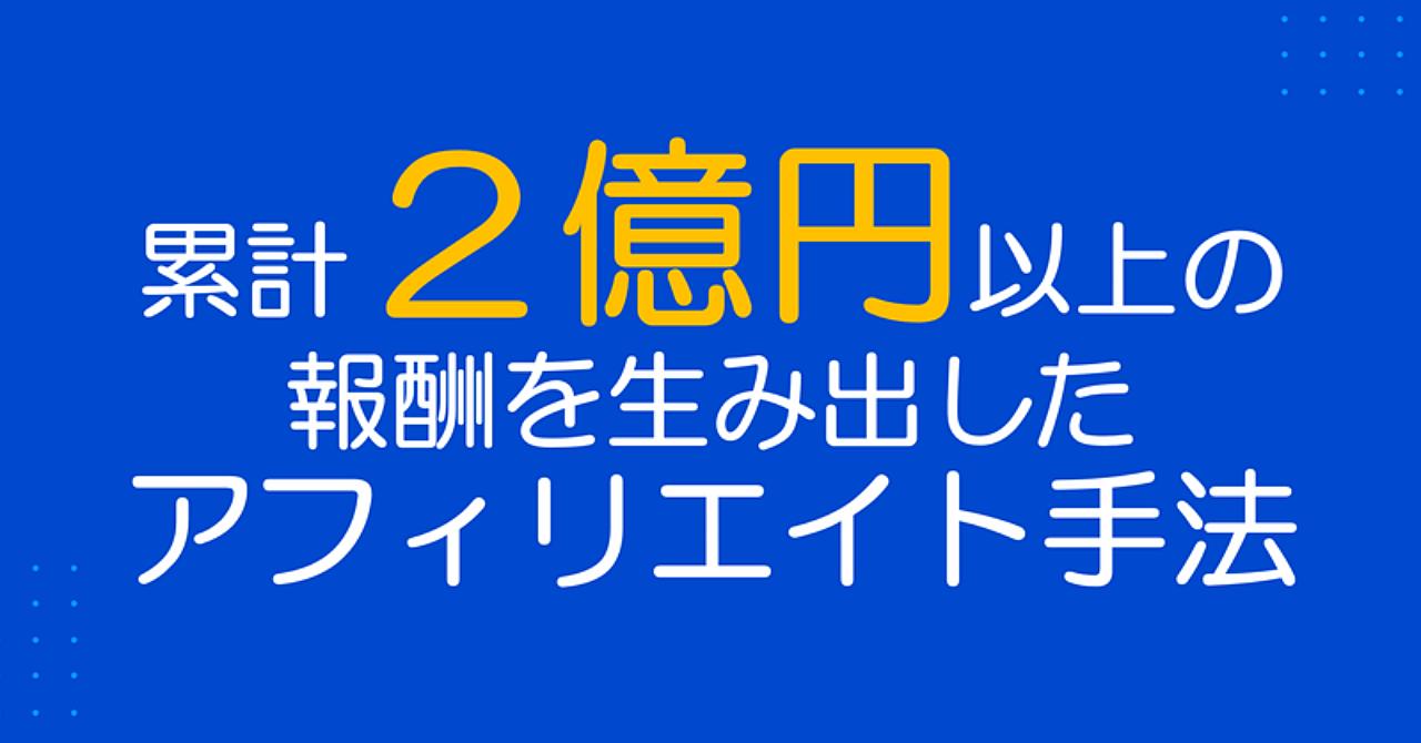 【アフィリエイトの教科書】アフィリエイトランキング日本一が何をやればアフィリエイトで稼げるか解説します。