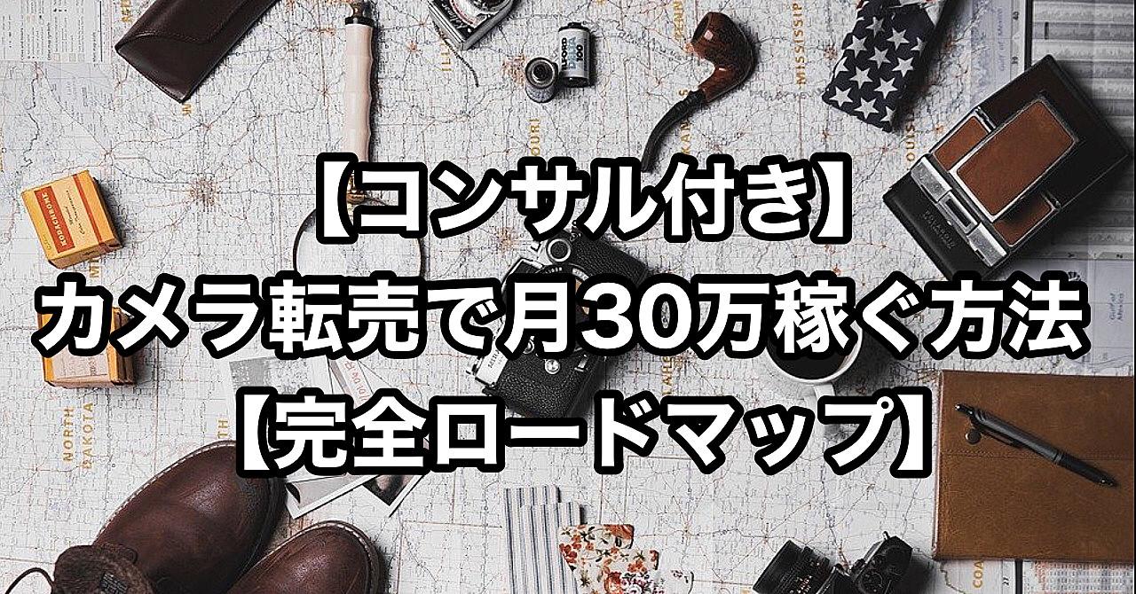 カメラ転売オススメ仕入れ商品【1万円を稼ぐ方法】