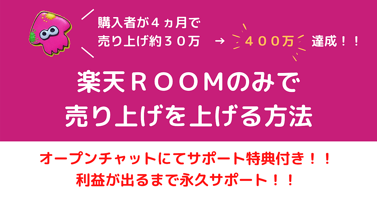 SNSで宣伝せずに楽天ROOMのみで売り上げを上げる方法