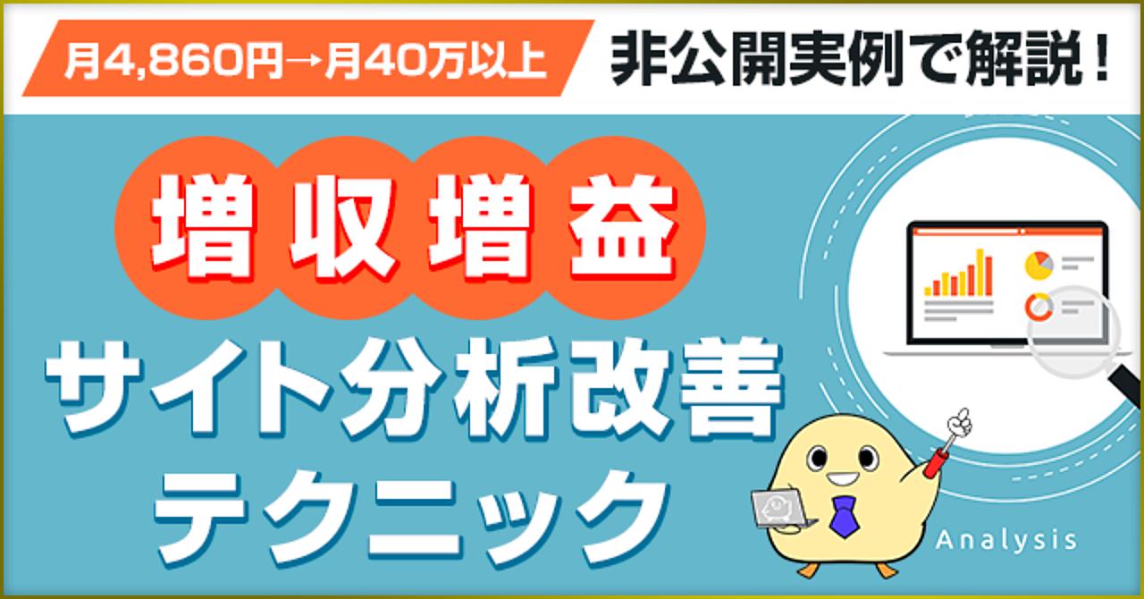 【実例解説】増収増益サイト分析改善テクニック