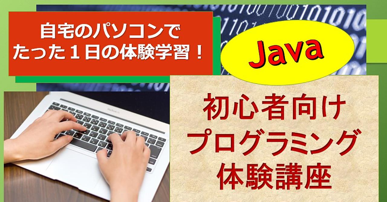 自宅のパソコンでJavaプログラミング1日体験講座