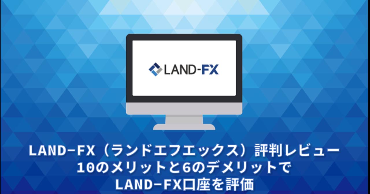 LAND-FX(ランドエフエックス)評判レビュー。13のメリットと6のデメリットでLAND-FX口座を評価