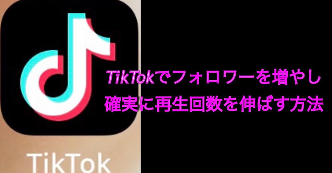 TikTokでフォロワーを増やす!再生回数を伸ばすノウハウ