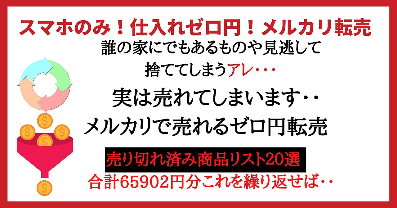 スマホ完結型のメルカリ0円転売 意外な売り切れ商品リスト20選