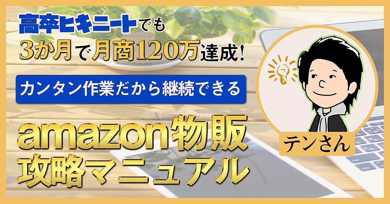 【今だけ特別料金】高卒ヒキニートでも3ヶ月で120万円達成できるアマゾン物販【シンプルな事務作業のみ】