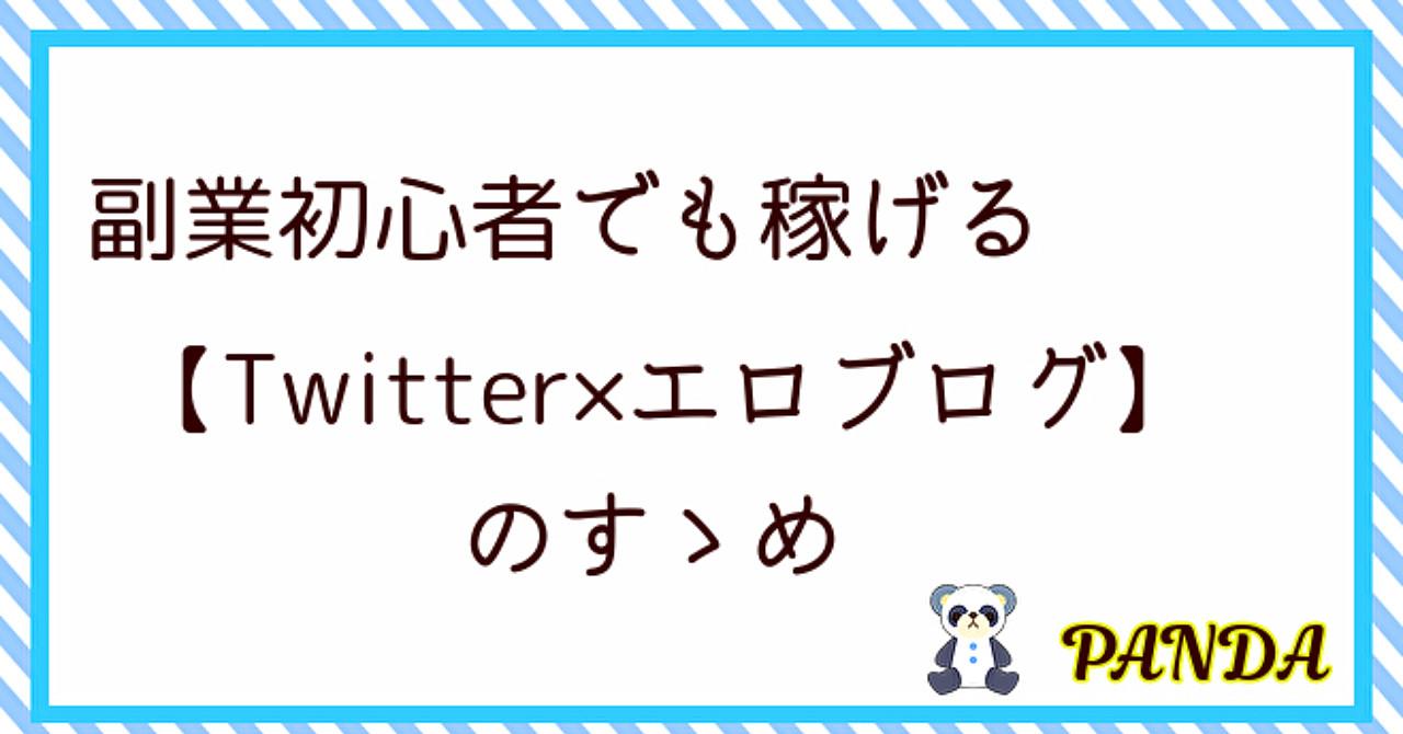副業初心者でも稼げる【エロブログ×Twitter】のすゝめ