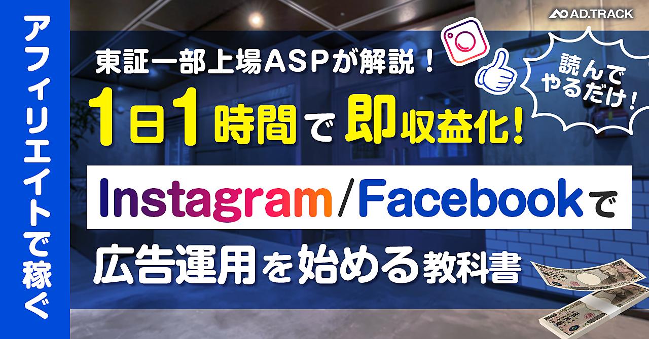 【毎日5万円の利益】Facebook/InstagramでAD運用を始める方法を徹底解説!実績レポート公開!