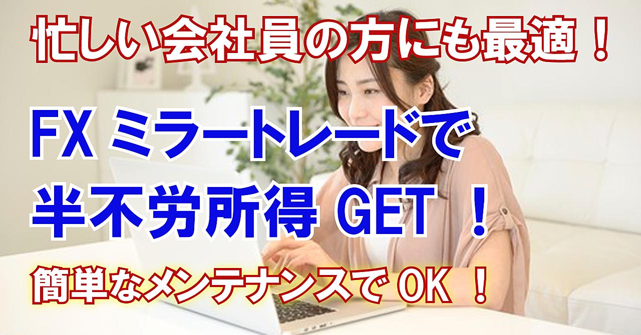 【多数の方が実践済み】日本一簡単な「半不労所得」の作り方講座