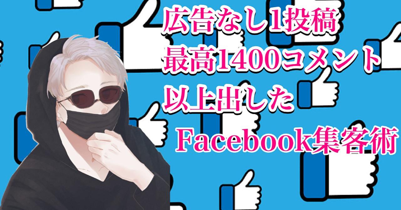 Facebook1投稿でMAXコメント1400件以上を出した集客方法