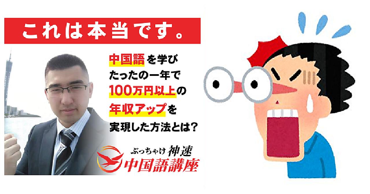 たった1年でネイティブレベルの中国語をマスターできる、ぶっちゃけ神速中国語講座!!