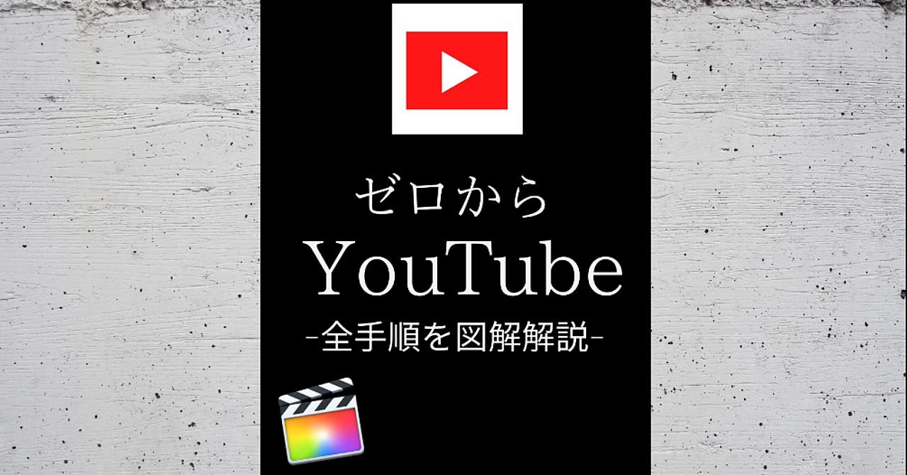 ゼロからYouTube-全手順図解&YouTube戦略-