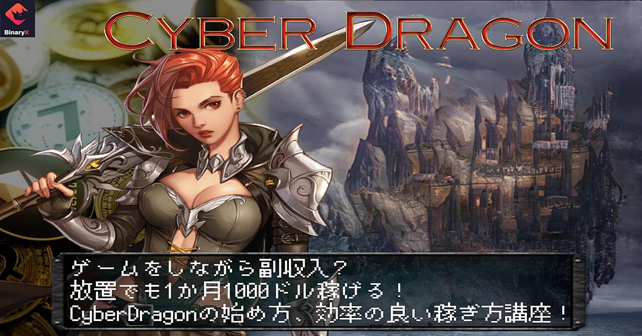 [原資回収計算スプレッドシート付!]初期資金3万円からでもはじめられるBinaryXのCyberDragonの始め方講座!