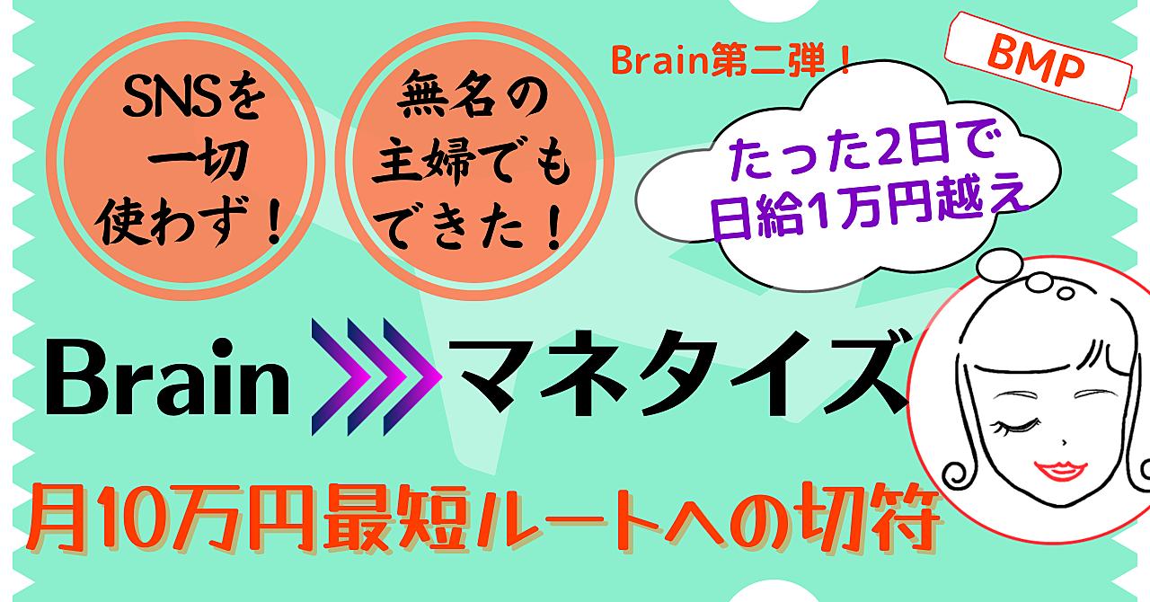 Brain販売で初月10万円の実績を叶えるための最短ルートをあなたへ