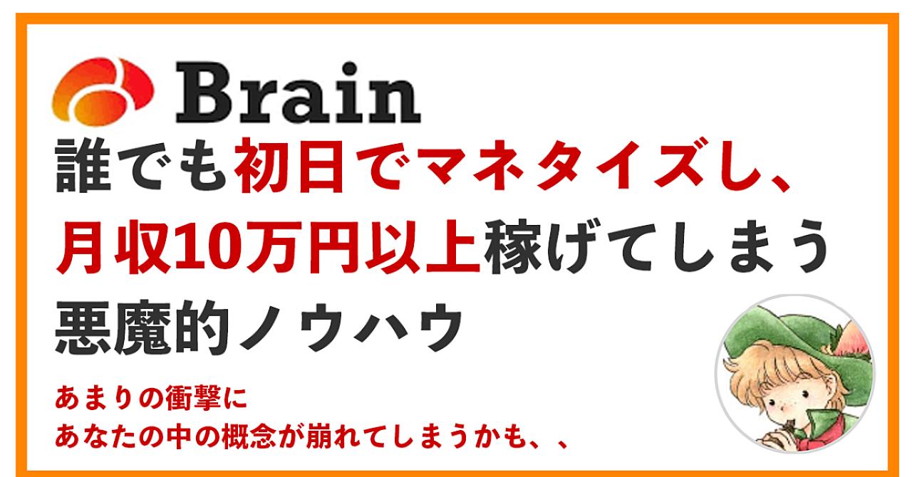 TwitterなしのBrain販売で爆速で100万円マネタイズした悪魔的チートノウハウ