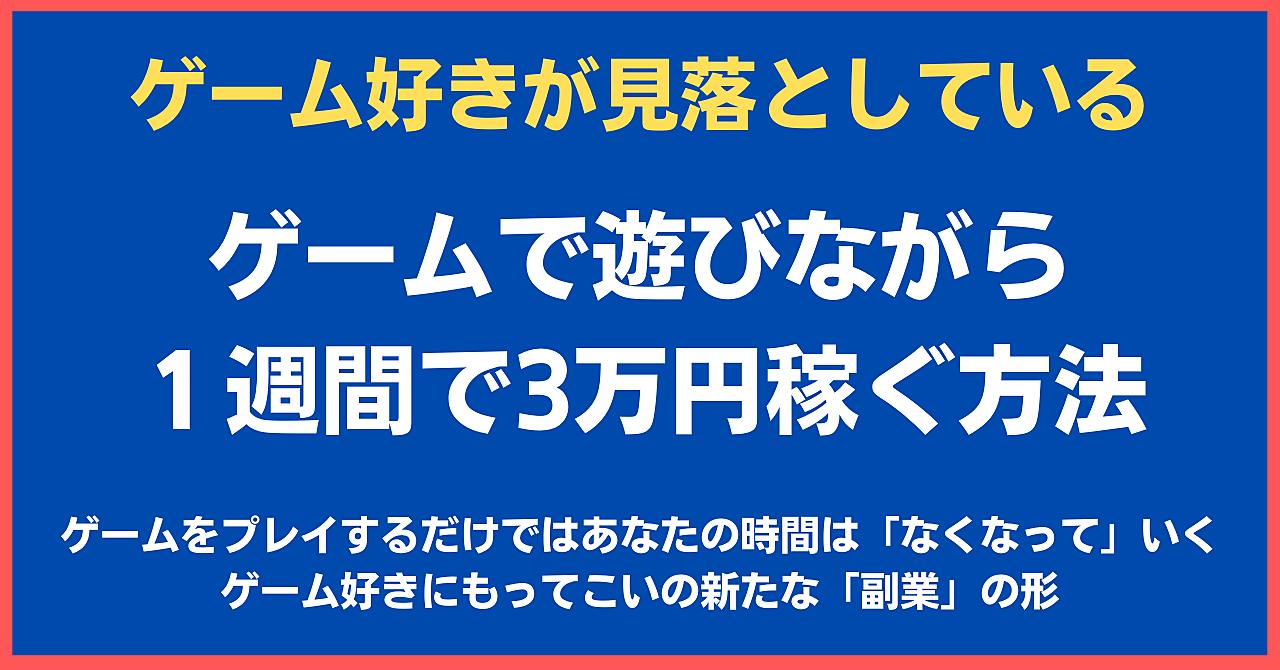 ゲーム好きがゲームで遊びながら1週間で3万円稼ぐ方法
