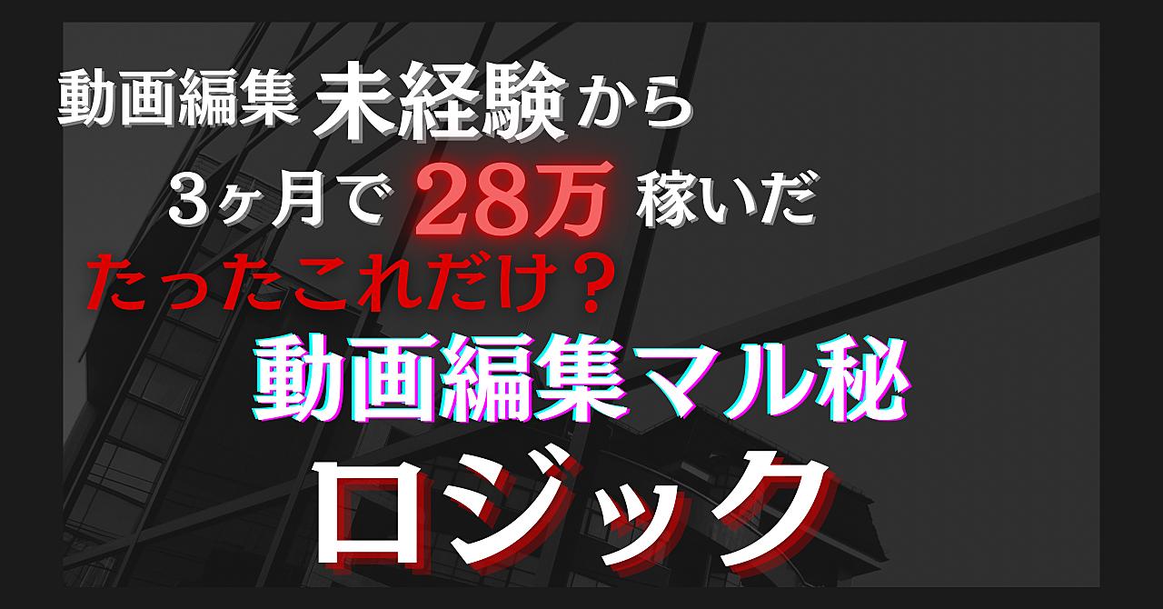 動画編集未経験からたった3ヶ月で月28万円の収益を上げたマル秘ロジックを暴露