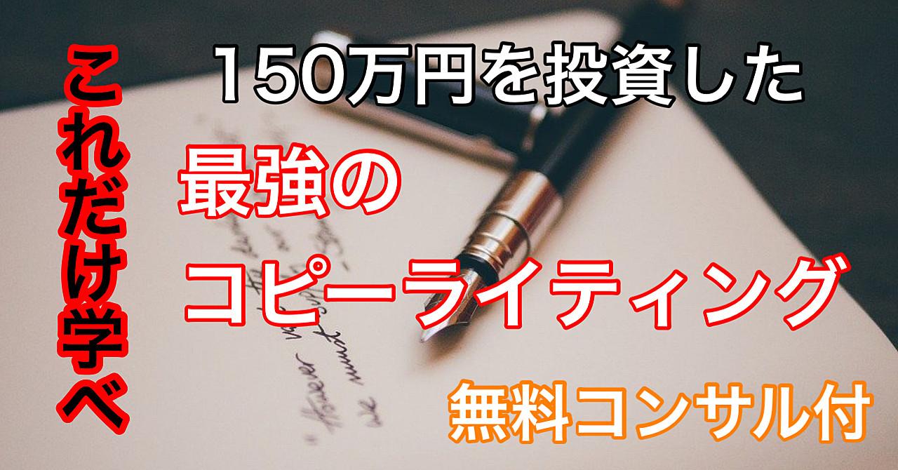 【これだけでOK】僕が150万円かけて学んだ最強のコピーライティングを公開します