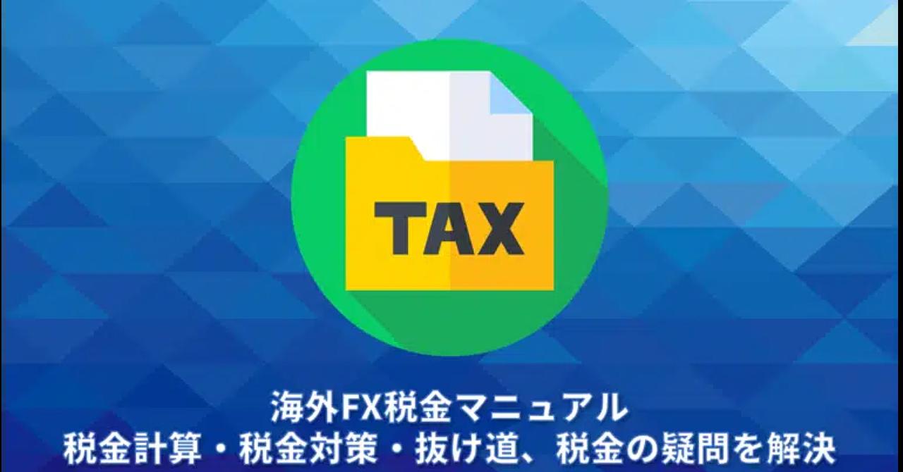 海外FX税金マニュアル。税金計算・税金対策・抜け道、税金の疑問をすべて解決