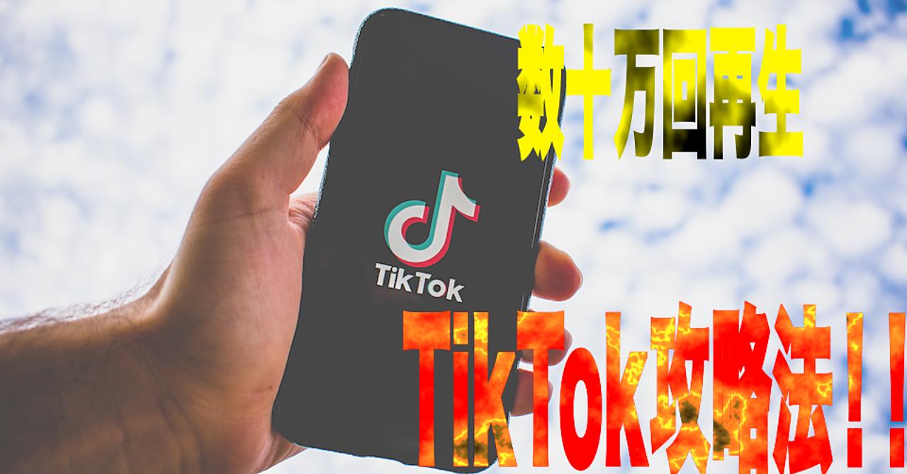 【TikTok攻略】1日で50万回再生!?誰でもTikTokでPV/いいね数を劇的に上げる事ができる方法〜バズらせるコツがわかりました〜