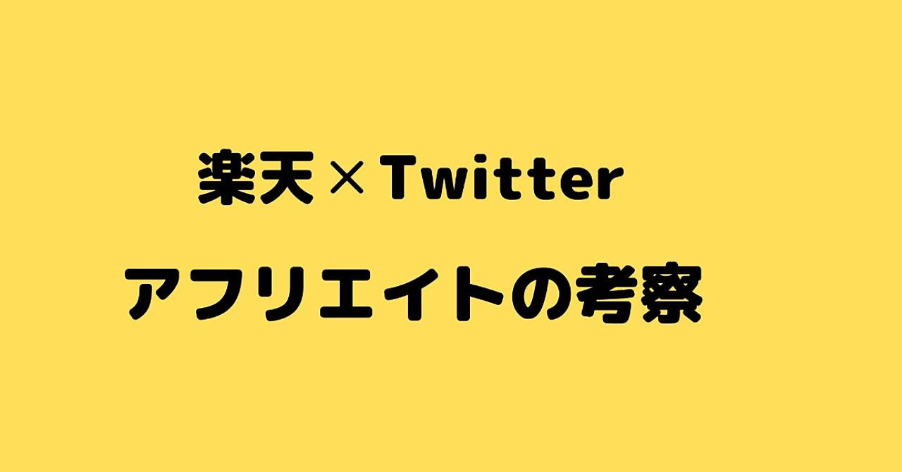 楽天Twitterアフリエイトの考察