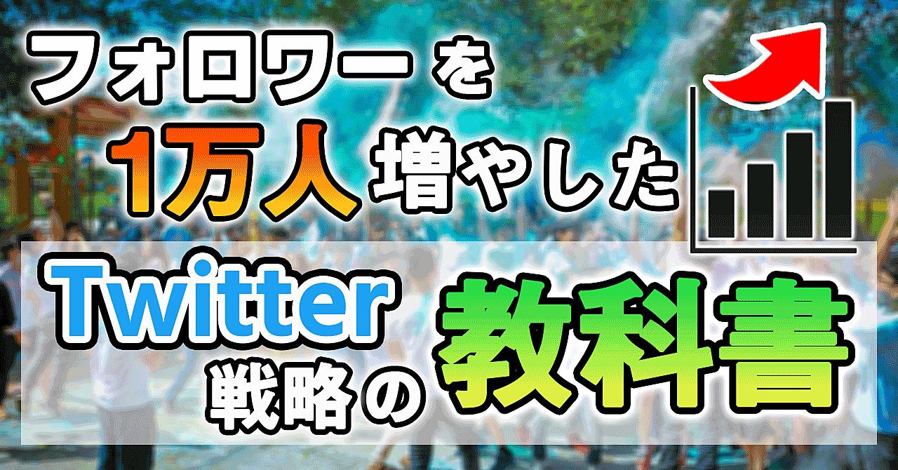 【京大式】Twitter攻略大全〜フォロワーを0から10,000人増やした戦略の全て〜