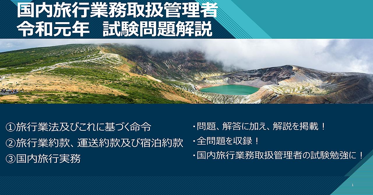 国内旅行業務取扱管理者:令和元年 試験問題解説