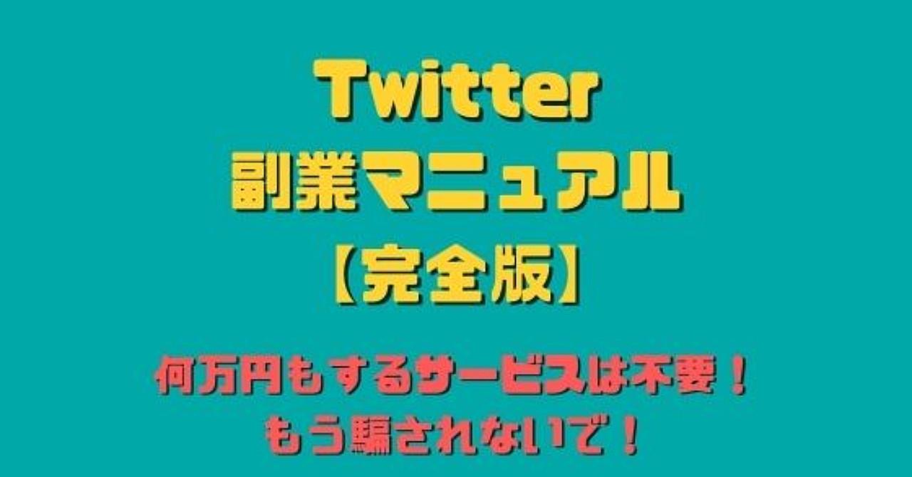 Twitter副業マニュアル【完全版】