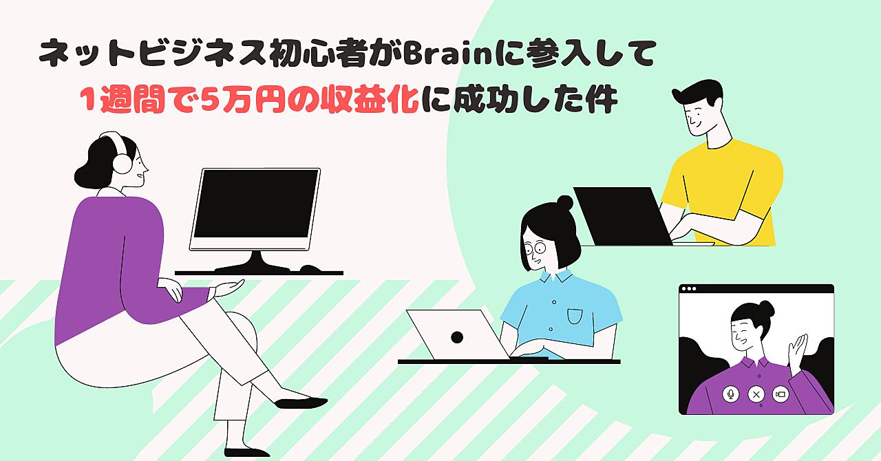 ネットビジネス初心者がBrainに参入して1週間で5万円の収益化に成功した件
