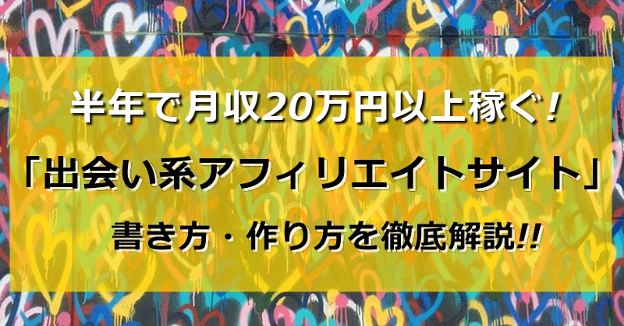 出会い系アフィリエイト2021最新版!※特典:Twitter裏垢運用!サイト不要で月5万円稼ぐ方法
