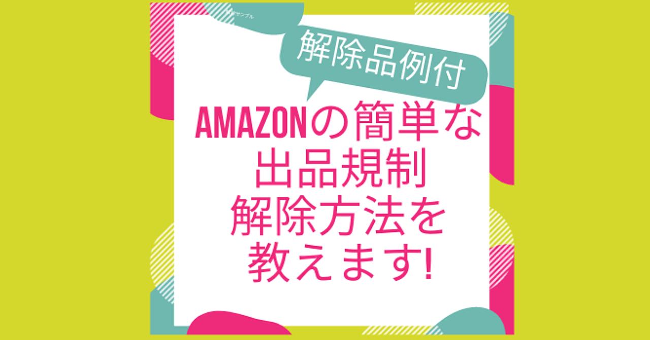 Amazonのブランド/サブカテゴリーの規制を簡単に解除できる方法