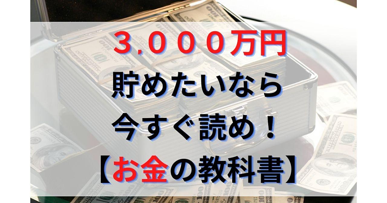 3,000万円貯めたいなら今すぐ読め!貯める・増やす・守るためのお金の教科書