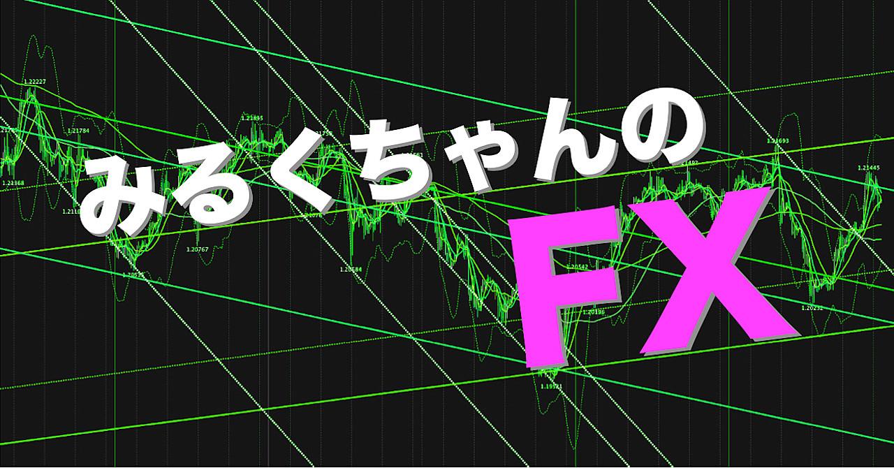 みるくちゃんのFX ver1.2