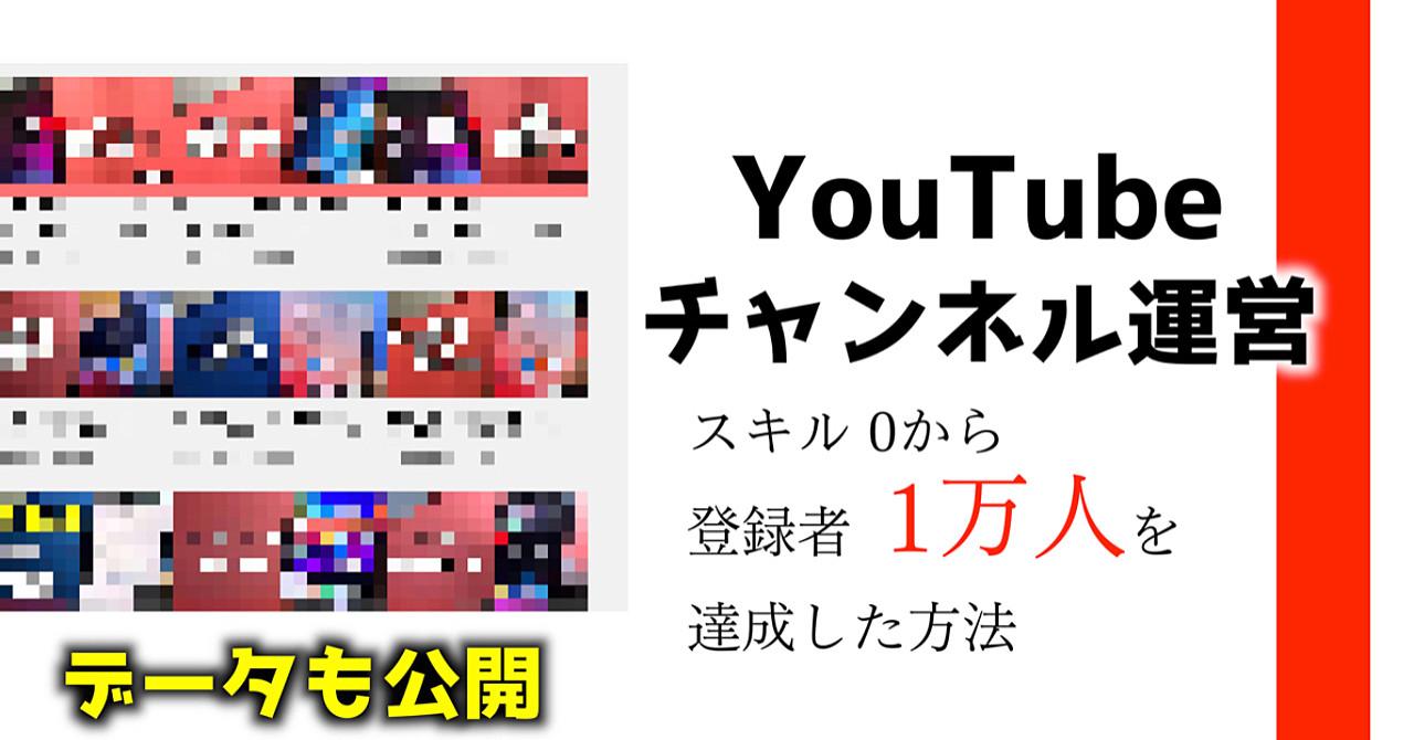 【初心者おすすめ】スキル0から「YouTube」で登録者1万人を達成した方法(チャンネル運営編)
