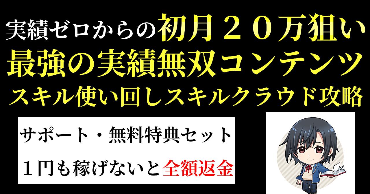 実績ゼロから初月で20万円を狙うスキル使い回し最強テンプレート【特典・サポート付き】