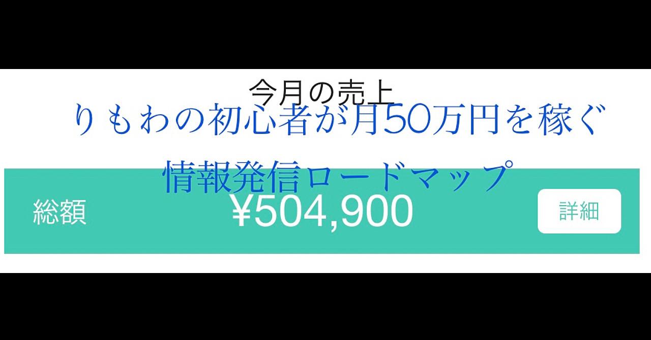 初心者が月50万円を稼ぐ情報発信ロードマップ