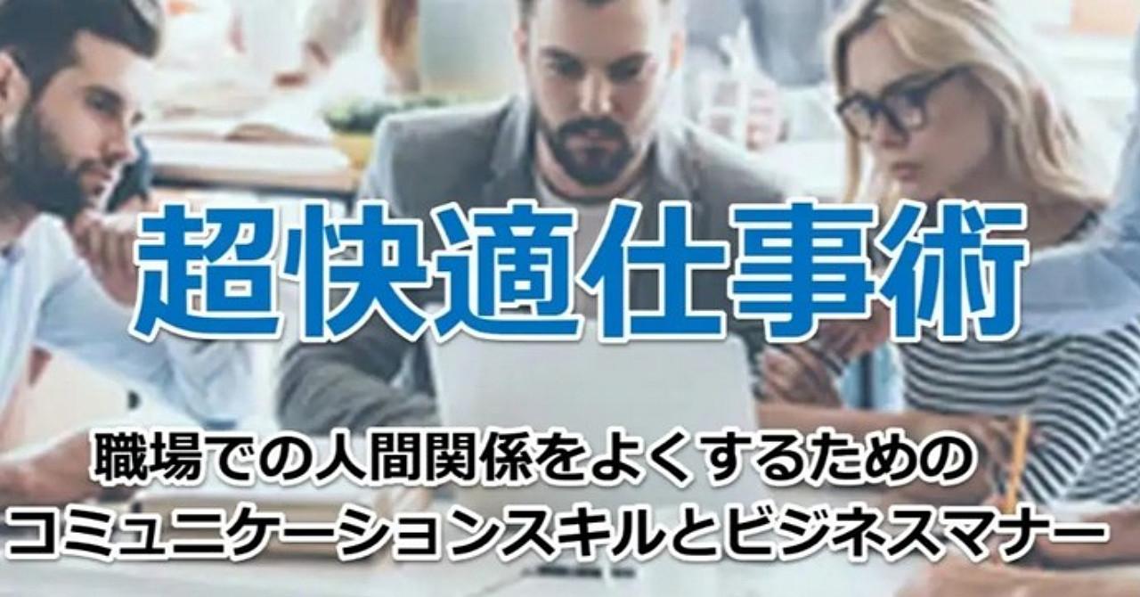 コミュニケーションスキルとビジネスマナーで職場環境を改善しよう【超快適仕事術】