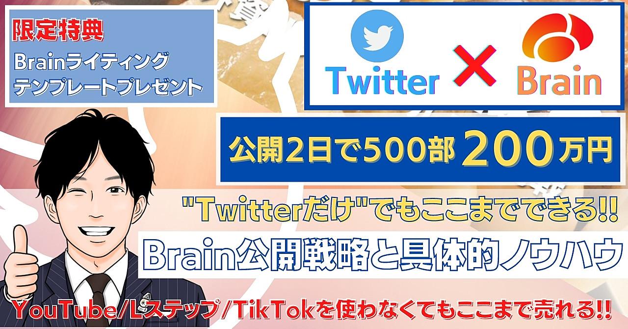 【Twitterだけ!?】Brain公開2日500部200万円超えを達成した戦略と具体的ノウハウを全て公開
