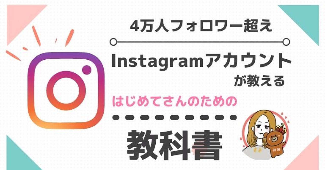 【4万人超えアカウントが教える】Instagramはじめてさんのための教科書