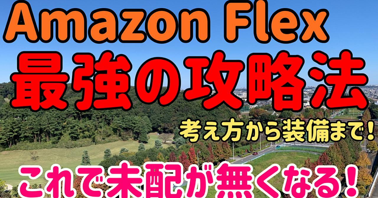売上爆増!Amazon Flex1時間で42件配完をあげた方法!最速攻略法