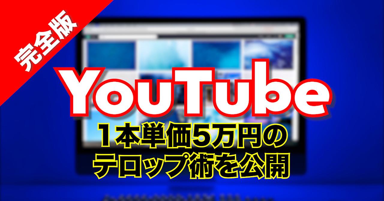 【YouTubeで使える!】テレビノウハウを生かしたテロップの入れ方!