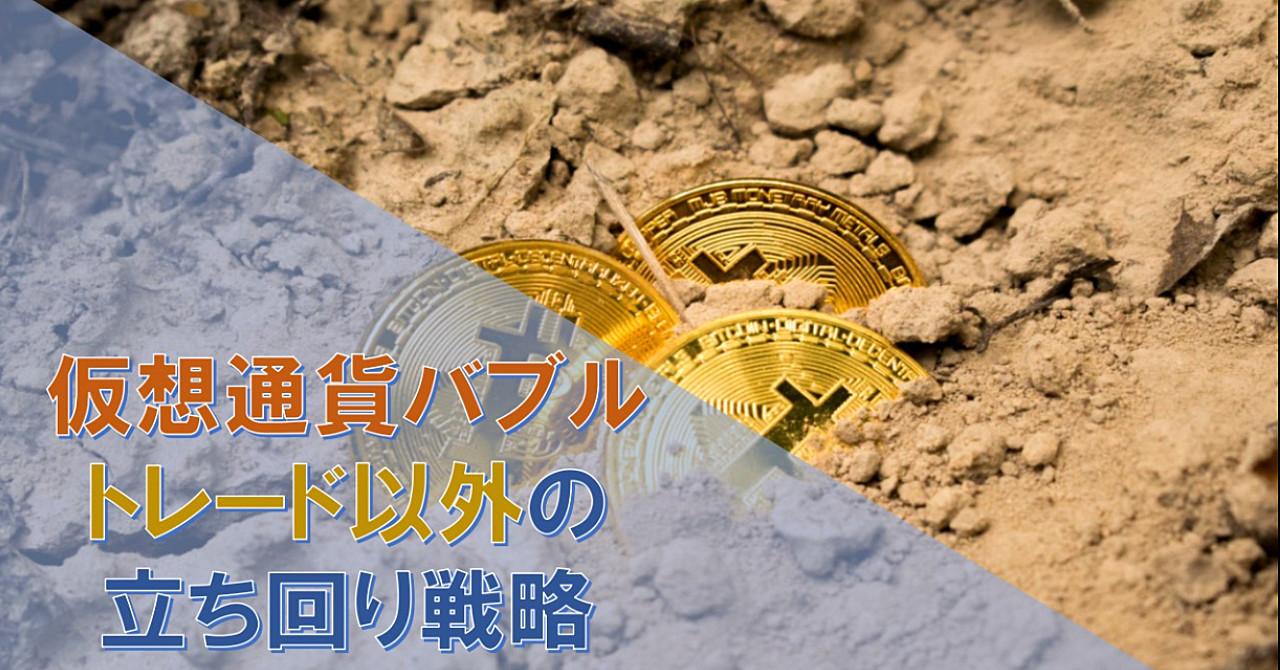 【聖杯から攻めまで】トレード以外の仮想通貨の運用戦略