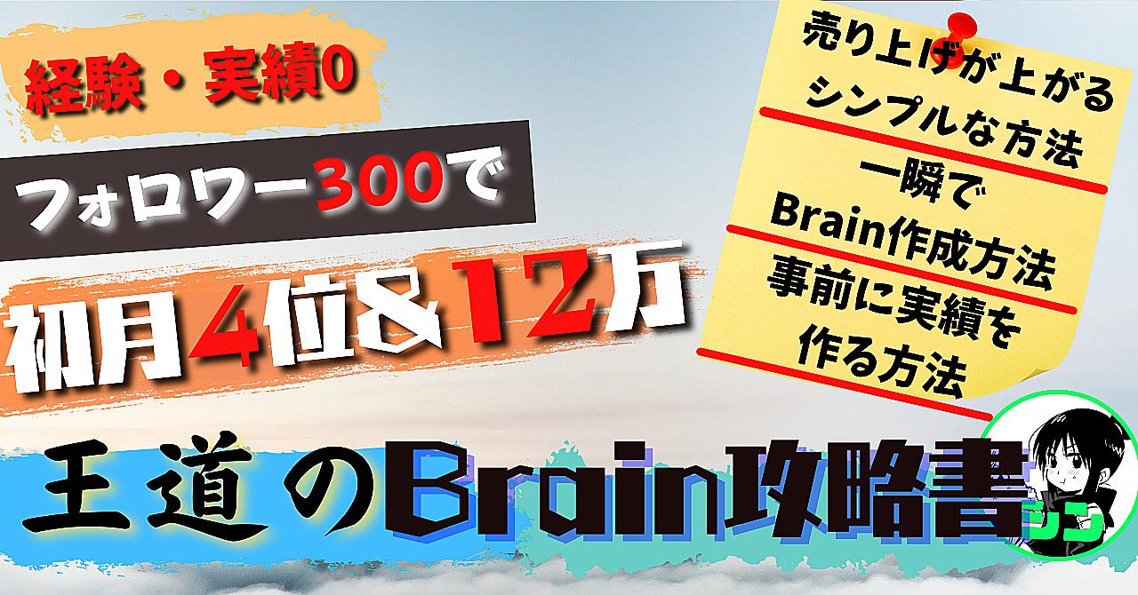 【初日のみ100円!】フォロワー300でBrain4位を取り、コンテンツ販売経験0、実績0、の初心者でも初月12万稼いだ魔法のBrain攻略書