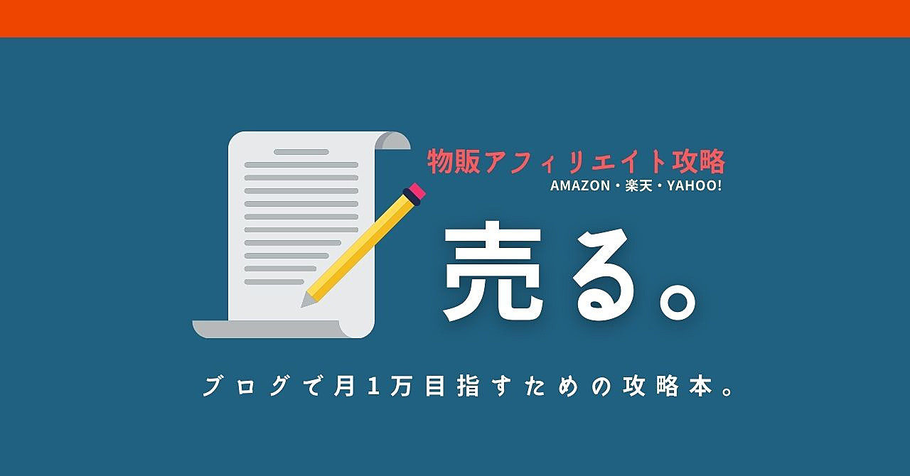 【有料】ブログ初心者がAmazonや楽天、Yahoo!で月1万円を目指すための具体的な戦略