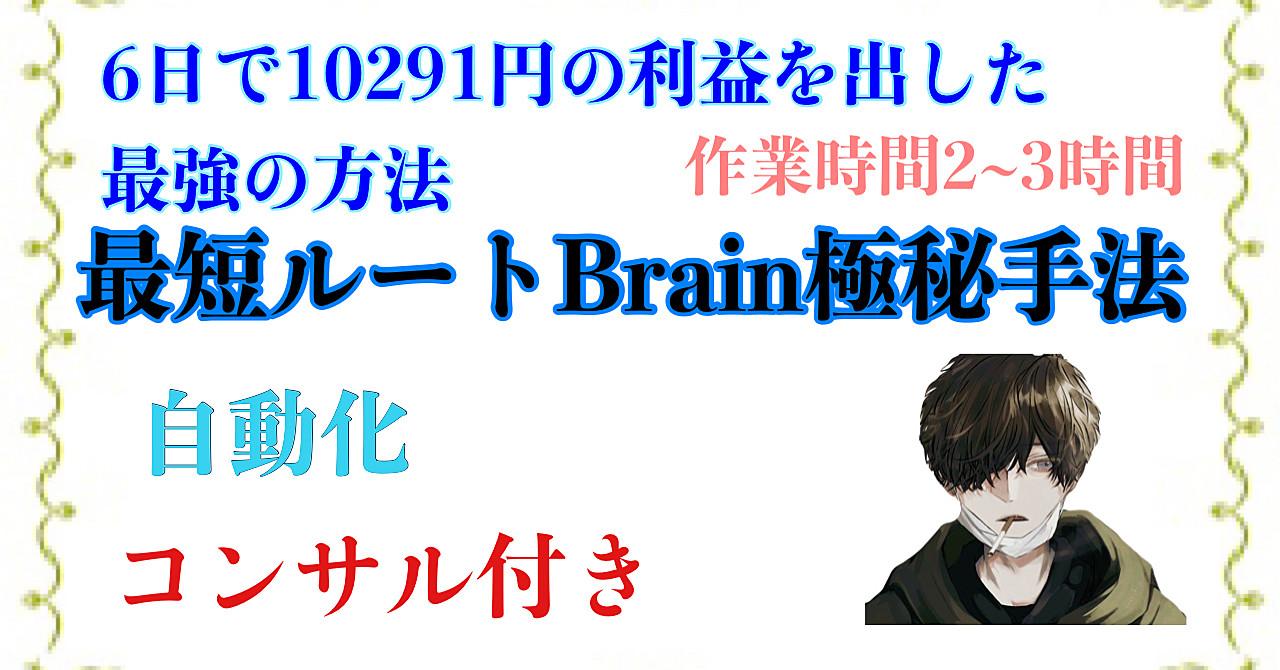 わずか6日間で10291円稼いだ超簡単Brainマネタイズ極秘手法
