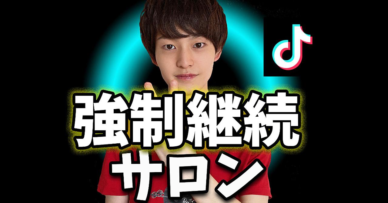 【TikToker向け】強制継続サロン(月額1000円+チャージ料)